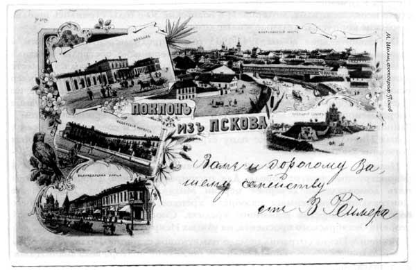 Первая открытка Пскова